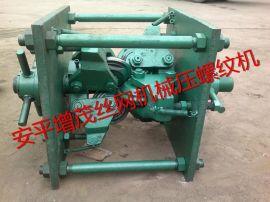 压螺纹机/钢筋螺纹机机械设备/盘条双面螺纹压型机器