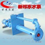 100ZJL-34立式液下渣浆泵耐磨杂质清淤泵无堵塞排污泵吸沙泵新祁东水泵