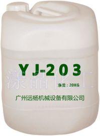 洗发水原料(YJ-203)