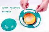 旋轉飛碟碗/ 陀螺碗/不撒不倒碗/寶寶食具 /玩具碗/兒童碗