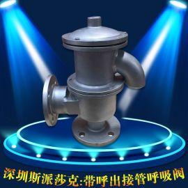 铸钢不锈钢HX-2型HXF-2型带双接管 阻火呼吸阀 不锈钢双接管
