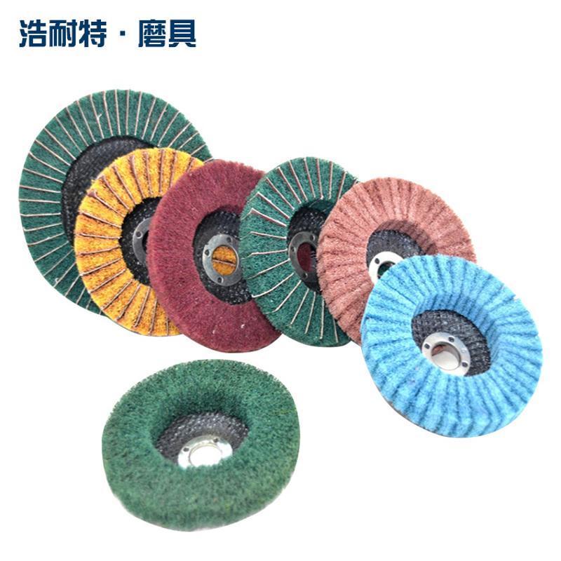 浩耐特立式飞翼轮百洁布抛光片纤维叶轮100型打磨拉丝不锈钢用