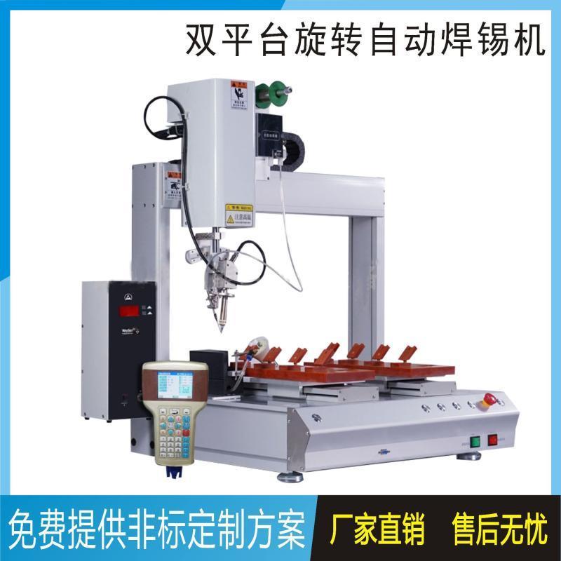 自动焊锡机USB数据线焊锡机焊锡机器人深圳厂家定制