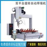 自動焊錫機USB資料線焊錫機焊錫機器人深圳廠家定製