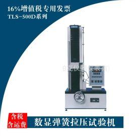 数显式弹簧试拉压试验机 弹簧拉力试验机 电子式弹簧拉压试验机