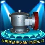 铸钢不锈钢304碳钢法兰 全天候防爆阻火呼吸阀ZFQ-IIDN25 32