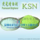 專業批發 塑料熒光增白劑KSN 耐高溫環保增白劑