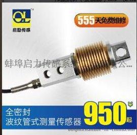 QLBWG 波纹管式 称重实验传感器 小量程 全密封防护 测量设备 定制传感器