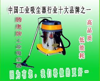 工業吸塵器TA-250騰奧主打產品