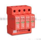 供應三相電源防雷模組,電源防雷器,電源避雷器