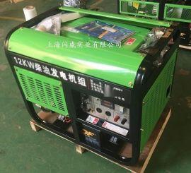 12kw柴油发电机价格品牌厂家价格