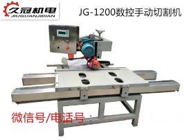 小型手动数控陶瓷切割机