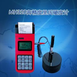 MH320便携式里氏硬度计