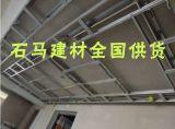 瀘州輕鋼龍骨T型防潮防火龍骨18121856545廠家價格