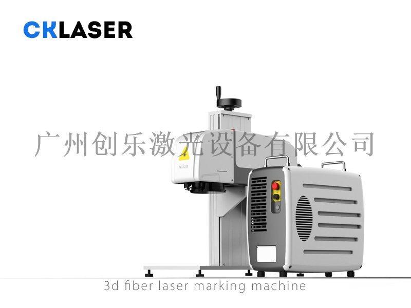 创可激光CK-FB3D光纤激光打标机