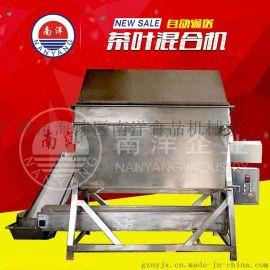 防碎茶叶加香混合机茶叶加香精混合设备茶叶加工设