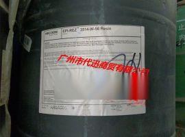 美国瀚森HEXION(原壳牌)Epikure8538-WY-68水性胺固化剂