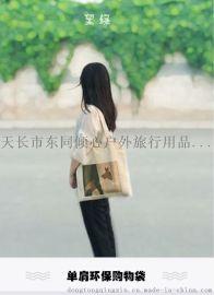 批发定做原创新品帆布包定制生产纯棉森女系文艺复古个性女单肩手提环保购物袋