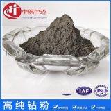 供应钴粉、球形雾化金属 Co粉 超细 微米纳米