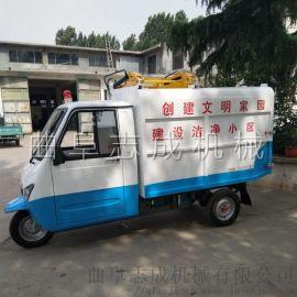 志成纯电动垃圾清运车自卸式三轮环卫车