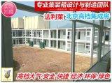 精品展示 移動箱式房 北京住人集裝箱 北京箱式房