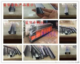 窗帘导轨设备 窗帘导轨机械 窗帘导轨机械