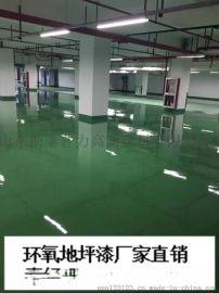 滨州环氧树脂地坪漆地面涂料生产公司