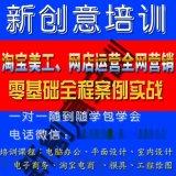 龙华清湖淘宝美工培训、从小白到专业淘宝美工设计师