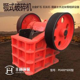 厂家直销 颚式破碎机 矿山专用 石料破碎生产线