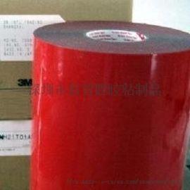 供应3MGT7104汽车泡棉可代客模切成型
