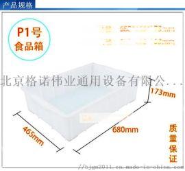 格诺P1号食品箱680*465*17  号面包箱