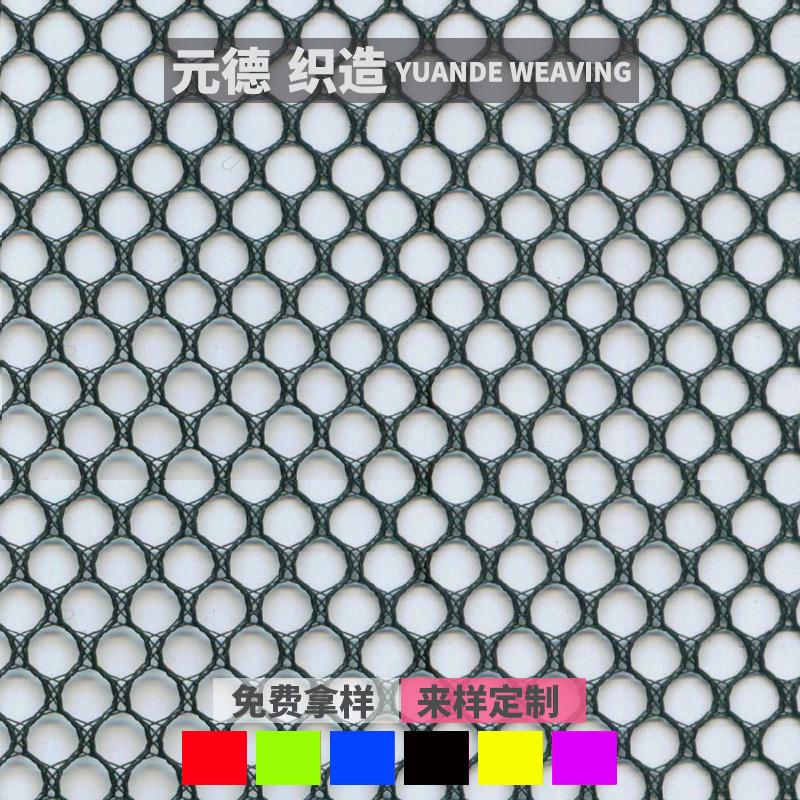 圆孔大网眼布 全涤透气网布面料 服装箱包网布定做