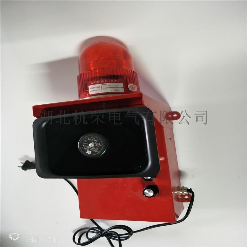 聲光報警器BBJ-XRE11