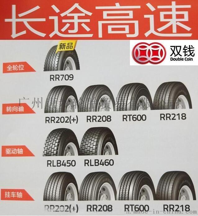 双钱长途高速全钢轮胎