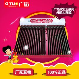 广拓**家用太阳能热水器 双舱系列 ** 高效节能 厂家直销