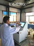 矿石元素检测仪