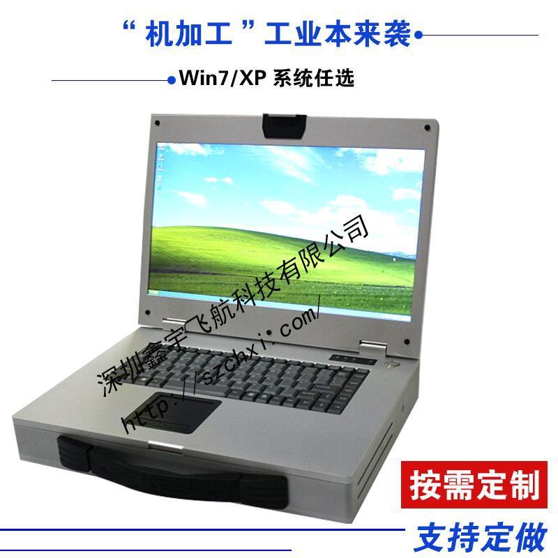 15寸工業便攜機工控一體機定製攜帶型機箱軍工電腦加固筆記本