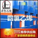 山东齐鲁石化四氯乙烯生产厂家