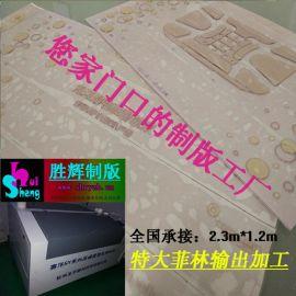 东莞制版工厂厂家直销 纸箱包装树脂版制版 柔印版 彩印菲林输出