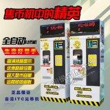 新款全自動售幣機遊戲機兌幣機遊藝機遊戲廳ATM自助兌幣機管理
