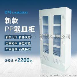 出售PP药品柜 器皿柜 PP酸碱柜 实验室酸碱器皿柜 实验台PP
