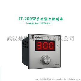 楚鹰ST-200W手动张力控制器 磁粉制动控制器 数显磁粉离合器控制表