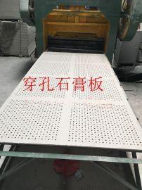 低价**硅酸钙板穿孔模具