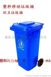 移动塑料垃圾桶 带把手塑料垃圾桶 重庆带轮子垃圾桶厂家