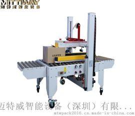 MTW-E50 全自动一字型封箱机