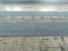 供应青岛铝合金地垫可定做个性LOGO