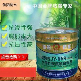 广州佳阳JY669水性聚氨酯注浆灌浆液 pu发泡剂 厂家直销