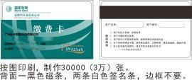 做高抗进口磁条卡_**电网磁条卡_蓝色会员卡设计