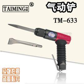台湾进口 台铭**气铲 供应气铲 风镐 除锈器TM-633