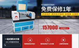 DH1309触摸屏激光切割机